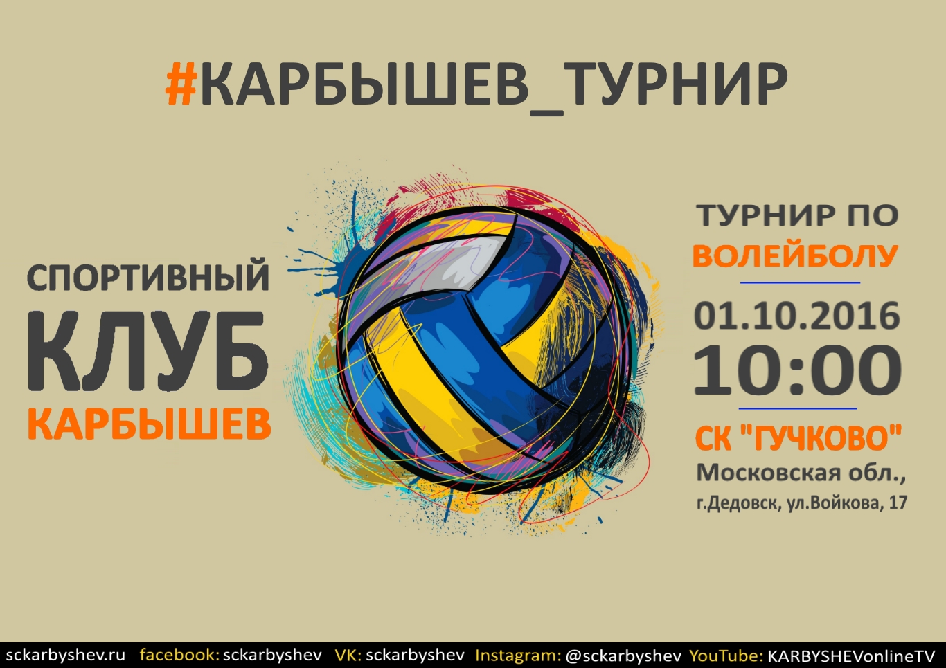 poster-volejbol